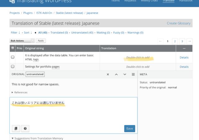 翻訳する文言のリスト