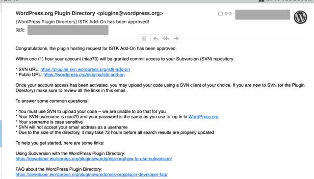 WordPressプラグインの公式ディレクトリ登録が承認された時のメール