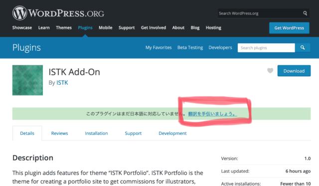 WordPress公式ディレクトリのプラグインページ