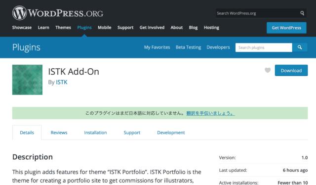 WordPress公式ディレクトリのプラグインページのスクリーンショット
