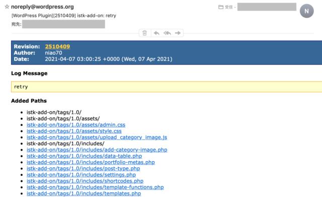 WordPress公式ディレクトリにSVN commit