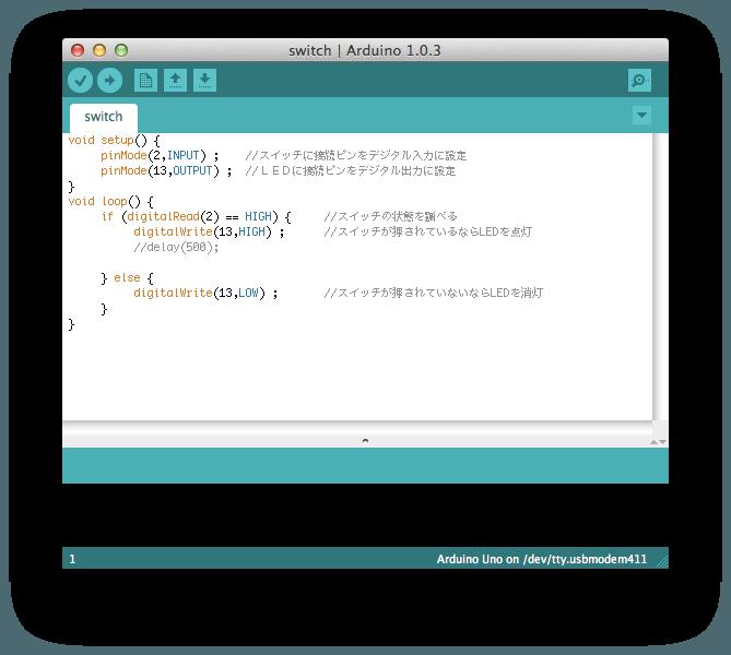 Arduinoスケッチのスクリーンショット