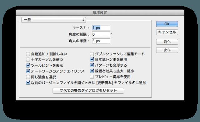 Adobe Illustratorの環境設定パネル