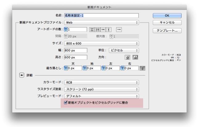 イラレでウェブデザイン「ピクセルグリッドに整合」を使わない