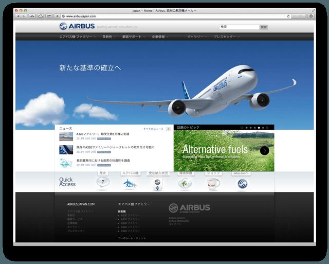 airbus社のウェブサイトデザイン