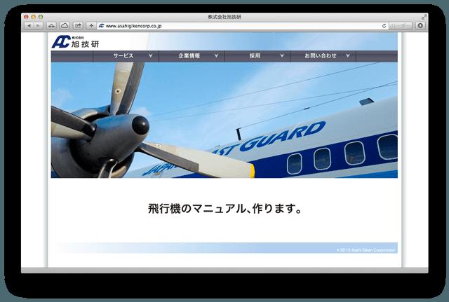 旭技研のウェブサイトデザイン