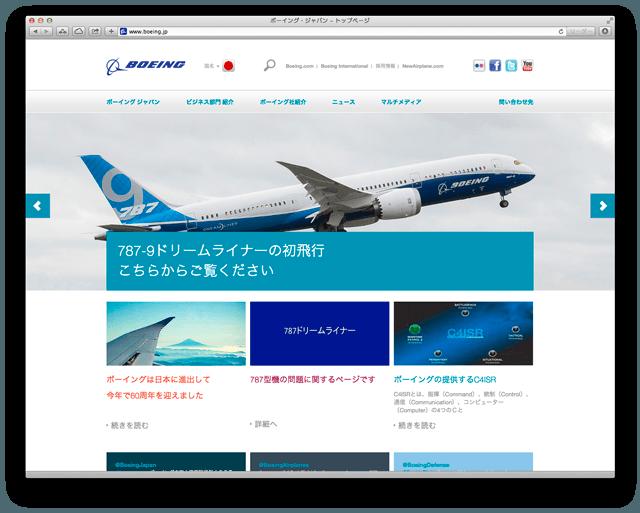 boeing社のウェブサイトデザイン