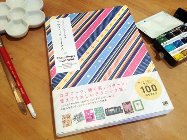 本当は教えたくない!Illustratorのネタ帳「ほめられデザイン事典 グラフィック・ワークス Photoshop & Illustrator」