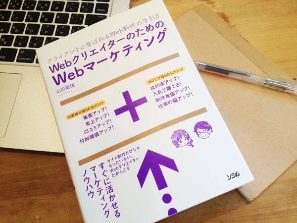 クライアントに喜ばれるWeb制作の手引き WebクリエイターのためのWebマーケティング