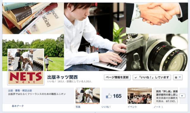 Facebookページのプロフィール写真がカバー写真の下端にぴったり合った
