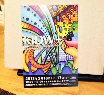 KIDW+ 京都芸術デザイン専門学校卒展2012