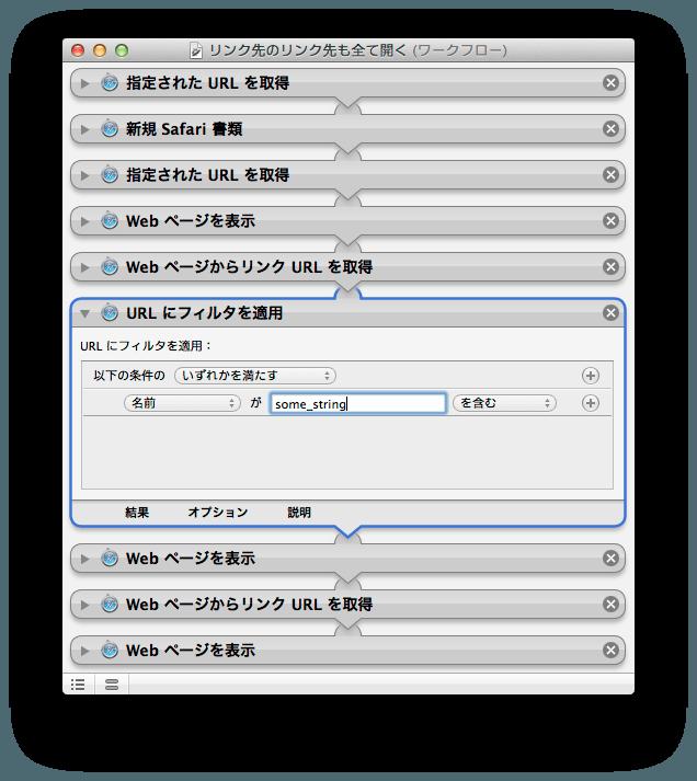ウェブページを自動でひらくプログラム@automator