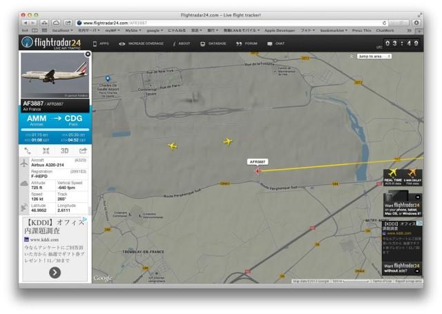 Flightrader24で空港をじろじろ見る