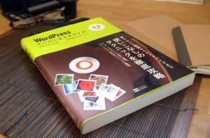 WordPressスーパーカスタマイズ