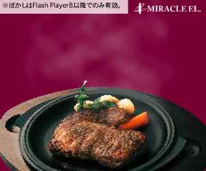 ステーキからたちのぼる湯気のイメージ(Flash)
